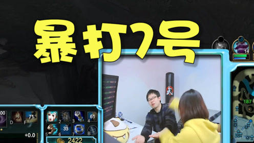 英雄联盟:直播遭遇假粉丝,Miss暴打7号!网友:神仙大招啊!