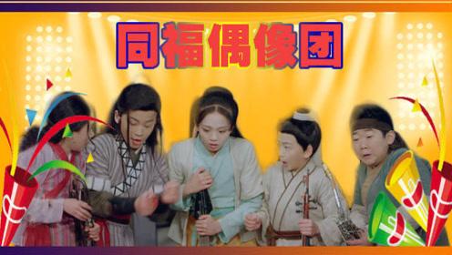 《天真派武林外传》同福偶像团出道:才艺出众!疯狂打call