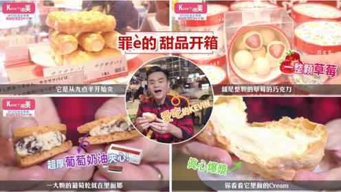 2019北海道5大必买甜点伴手礼