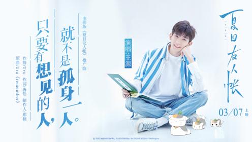 《夏目友人帐》遇见王源,你是否也有最想见的人?