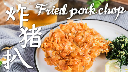 """这么酥脆的秘诀是什么?加点玉米片,轻松把炸猪排做到""""咔吱脆"""""""