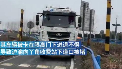 货车司机看错路标,不料被卡限高门,竟还要担全责!