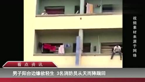 男子阳台边缘欲轻生3名消防员将其踢回屋内周围人发出欢呼声