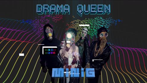 MiniG迷你机《女王 Drama Queen》歌词版MV