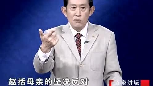 王立群讲史:赵孝成王把廉颇换成赵括,他能不打败仗吗!