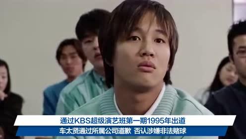 车太贤通过所属公司道歉  否认涉嫌非法赌球