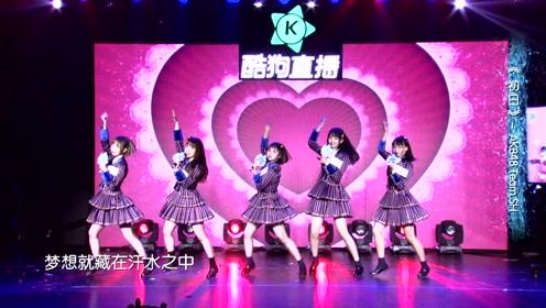 AKB48经典曲目中文版如何?来看AKB48 Team SH酷狗星乐坊《初日》