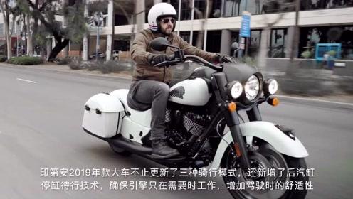 印第安摩托车骑行模式选择和后缸启停技术讲解