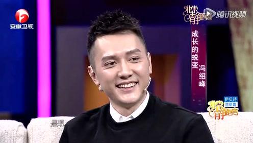 冯绍峰反应太迟钝,遭李静和任军嘲笑,冯绍峰:我现在反应很快了
