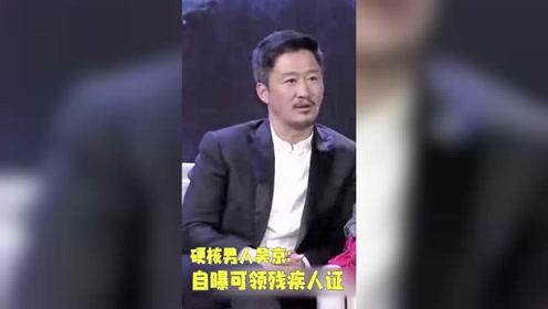 硬核男人吴京自曝:可以领残疾人证,曾受过很多的伤!
