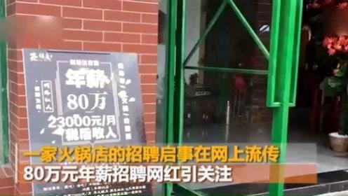 成都火锅店80万年薪招网红引关注!网友怀疑店家是在炒作