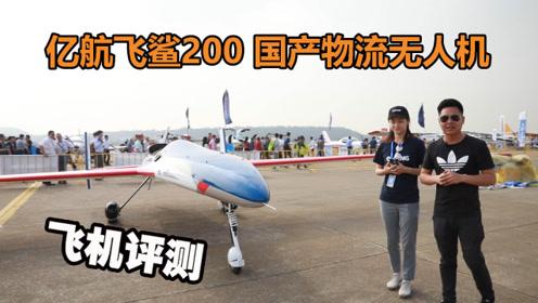 飞机评测:亿航飞鲨200,载货量可达八百公斤的国产物流无人机
