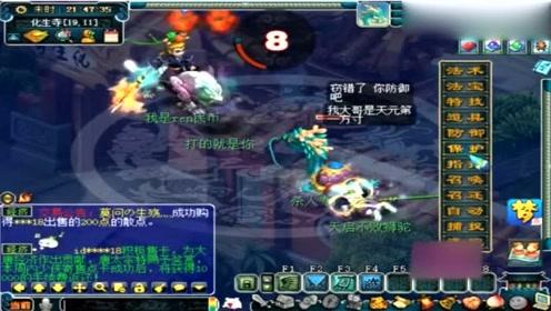梦幻西游:轩狗连环狮驼事件,网友:被虐的最惨一次!
