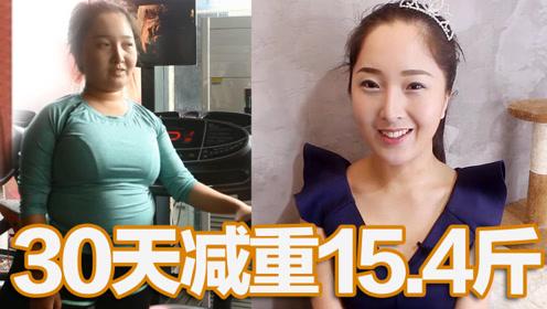 减肥不难!一个月减15.4斤,我是这样做到的!