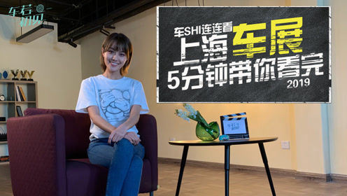 车SHI连连看:5分钟带你看完2019上海车展