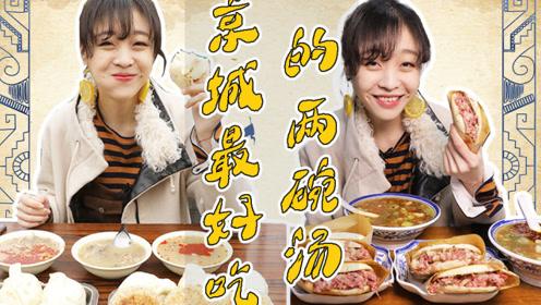 为食出发#mini京城寻味两碗汤,一碗寒风暖胃,一口欲罢不能!