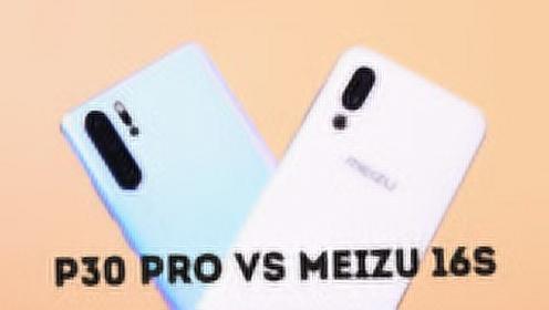 魅族16S vs 华为P30 Pro:对比之后,你会选择谁?