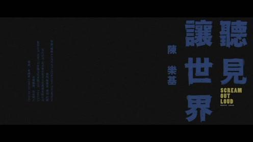陈乐基《让世界听见》MV官方版