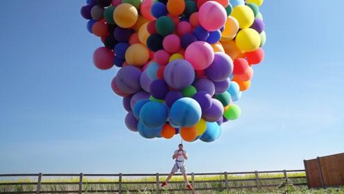 1000个氦气球能让人上天吗?外国小伙作死实验,结果尴尬了!