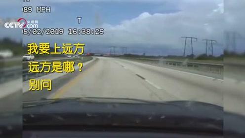 美国半裸男子抢了警车高速狂飙 警察无奈与其展开追逐战