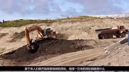 地球万米之下会有啥东西?苏联:我们挖到万米没敢继续,全身冷汗