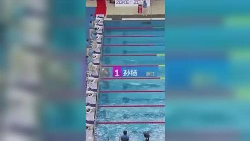孙杨1500米自由泳夺冠 斩获个人第4金