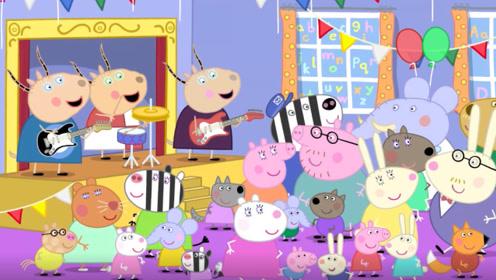 小猪佩奇和乔治邀请大家来玩 他们精心准备了一个聚会 玩具故事