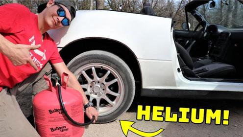 把氦气冲入汽车轮胎中还能行驶?老外作死实验,下一秒意外发生了