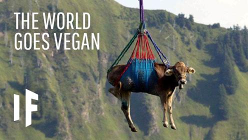 大胆科学 - 世界上所有人都变成素食者?