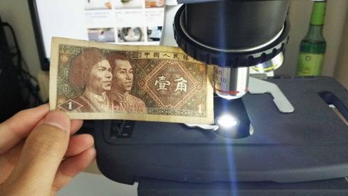 放大100倍,显微镜下的人民币,一角