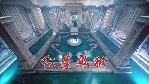 《听雪课代表》之红莲幽狱:原著中阴森恐怖,怨灵聚集