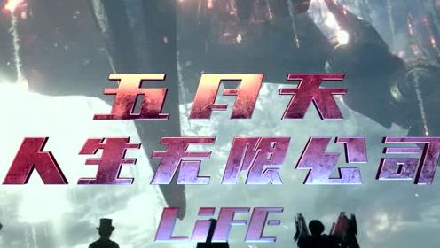 《人生无限公司》正片首曝光 超级英雄开演唱会