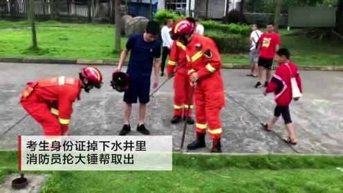 考生身份证掉下水井里 消防员抡大锤帮取出