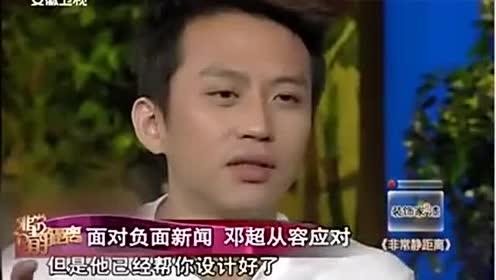 李静说了什么让邓超愤然离场?这主持人也太不会说话了!