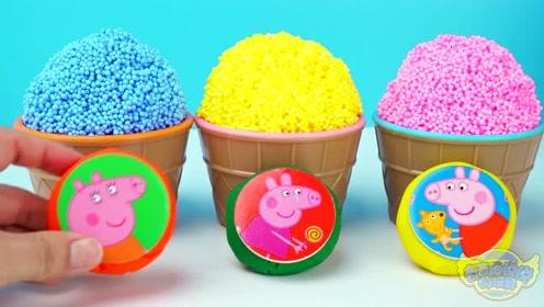 《奇奇和悦悦的玩具》用彩泥做冰淇淋甜筒