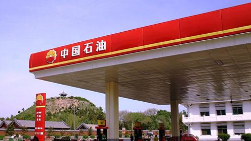 油价迎年内最大降幅!加满一箱少花18.5元