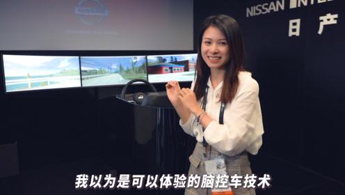 2019CES Asia——脑控车,你与老司机只差一个眼神