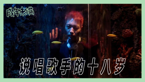 深圳高中生辍学玩说唱,参加《明日之子》一夜成名,被华晨宇力挺