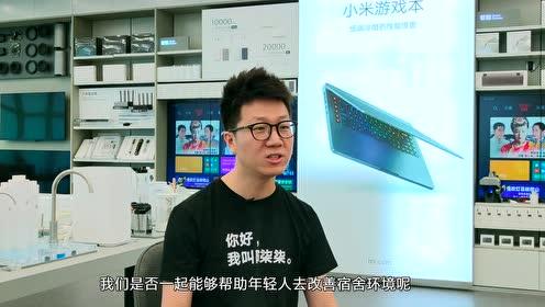 小米AI智能宿舍大赛采访