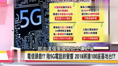 台湾节目,台湾还没有5G,大陆已经开始6G了!引领世界科技向前走