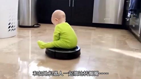宝宝在客厅自己玩,太可爱逗乐了.小宝宝和扫地机器人转圈圈