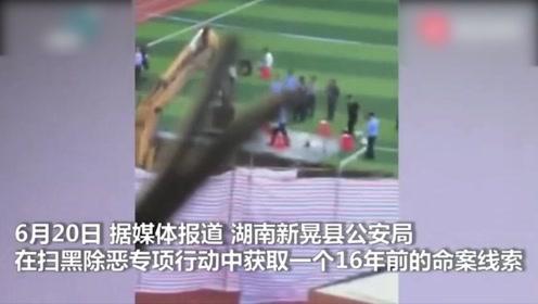 教师举报操场偷工减料失踪16年遗体在操场发现!时任校长被控制