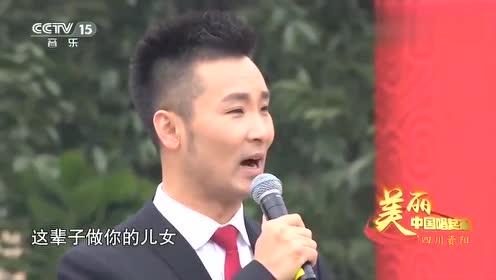 美丽中国唱起来:刘和刚演唱《父亲》感动全场,唱的太有感情了