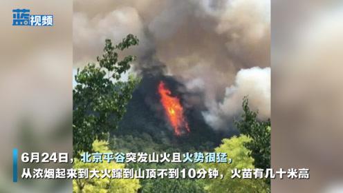 北京平谷突发山火 现场浓烟冲天