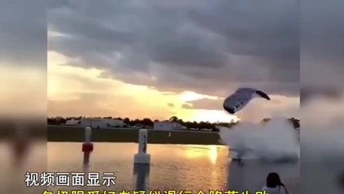路人用手机拍摄朋友玩滑翔伞,结果拍下他人生最后一程!