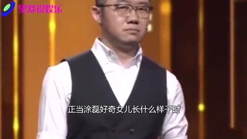 35岁女博士相亲百次不成,现场说出真相,涂磊:换我也不娶!