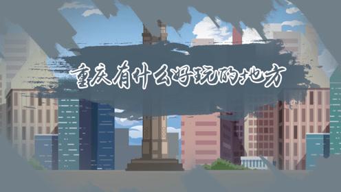 重庆的哪些地方好玩呢