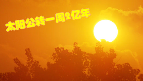 太阳公转一周需2亿年!以人类寿命,太阳上生存一天不到就老死了