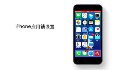 苹果手机应用锁怎样设置