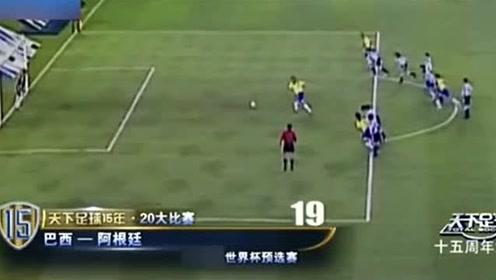 罗纳尔多最伟大的一场比赛外星人本不属于地球